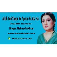 Allah teri shaan ye apnon ki ada hai  Audio Karaoke
