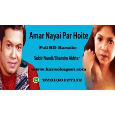 Amar nayer par hoite lage sholo aana Audio Karaoke