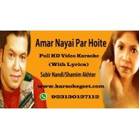 Amar nayer par hoite lage sholo aana Video Karaoke