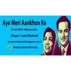 Aye meri aankhon ke pehle sapne Audio Karaoke