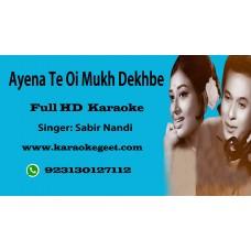 Ainate Oi Mukh  dekhbe jokhon Audio Karaoke