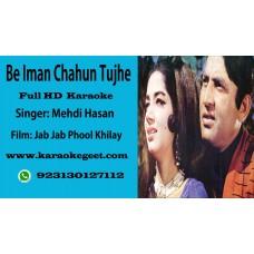 Be Imaan chahoon tujhe subh o shaam Audio Karaoke