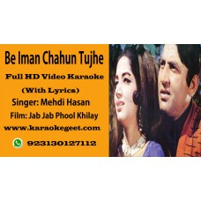 Be Imaan chahoon tujhe subh o shaam Video Karaoke