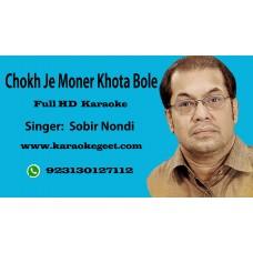 Chokh je moner kotha bole Audio Karaoke