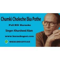 Chumki choleche eka pothe Audio Karaoke