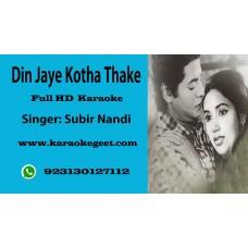 Din Jaye Kotha Thake Audio Karaoke