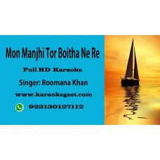 Mon majhi tor boitha ne re Audio Karaoke