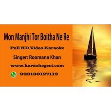 Mon majhi tor boitha ne re Video Karaoke