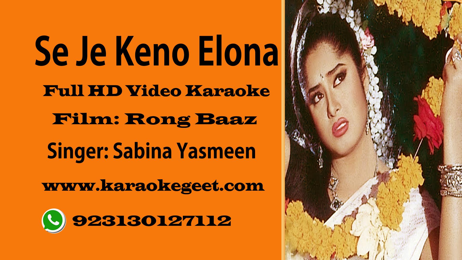 Se je keno elona kichhu valo lagena Video Karaoke