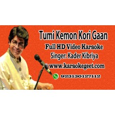 Tumi kemon kore gaan Video Karaoke